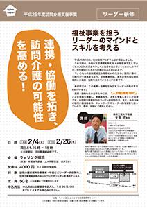saseki_leader thumb2