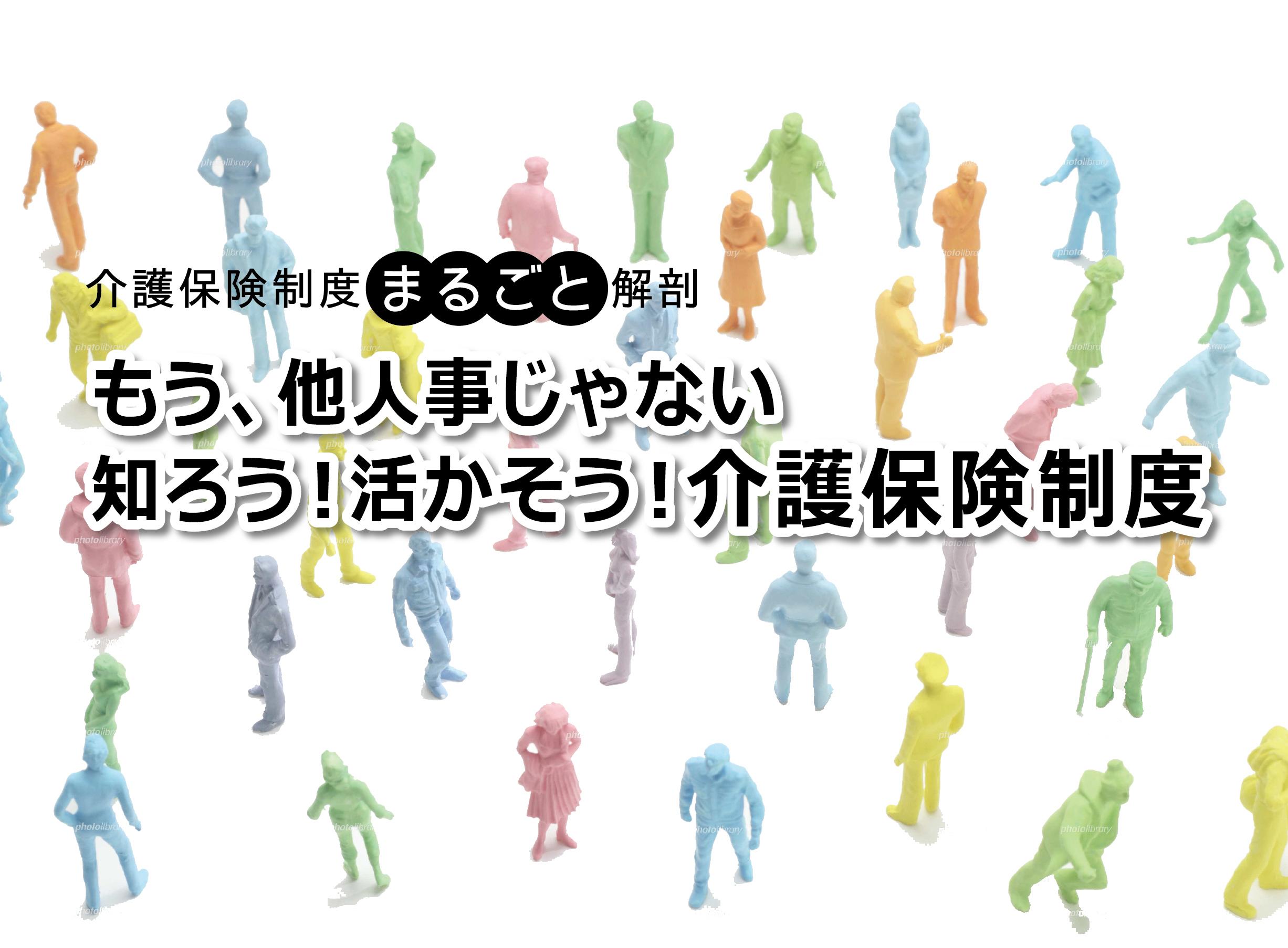 26介護保険講座チラシ綾瀬_1105
