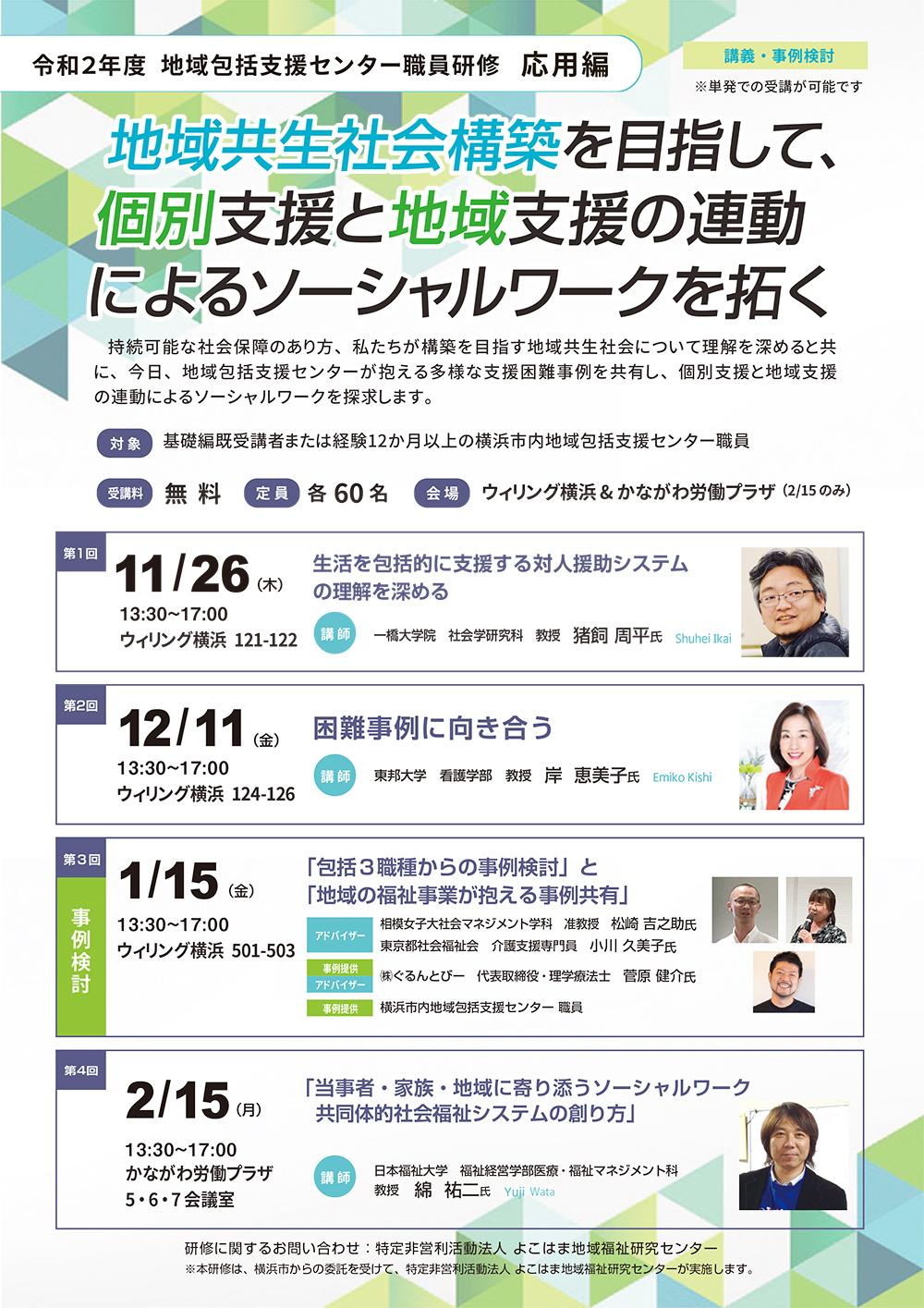 横浜市地域包括支援センター職員研修【応用編】2020