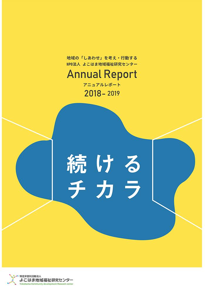annual report 2018(-2019)が完成しました!