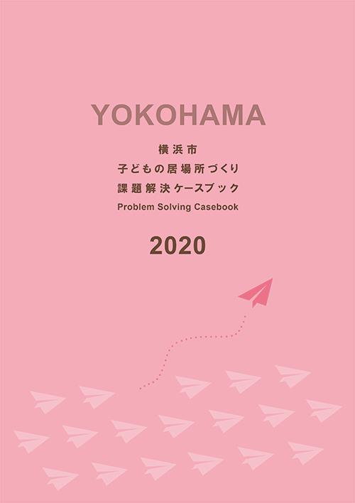 【完成】横浜市子どもの居場所づくり課題解決ケースブック