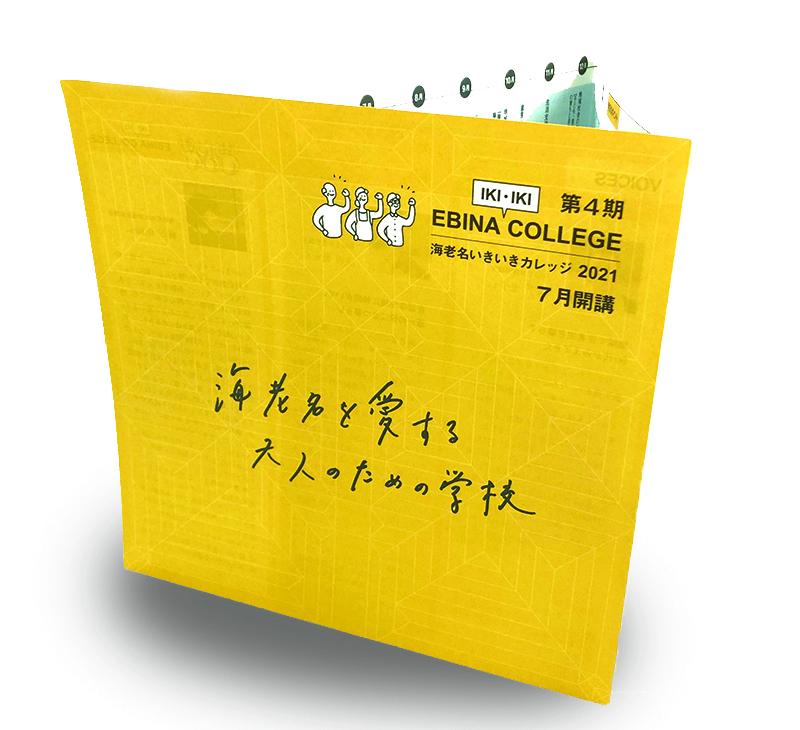 【パンフレットデザイン】海老名いきいきカレッジ