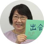 子ども若者事業 リーダー 沼 佐代子 Sayoko Numa