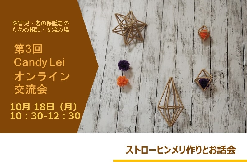 10/18 第3回 キャンディレイ交流会
