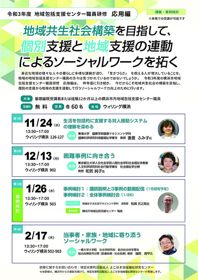 【受付中】令和3年度 横浜市地域包括支援センター職員研修 応用編