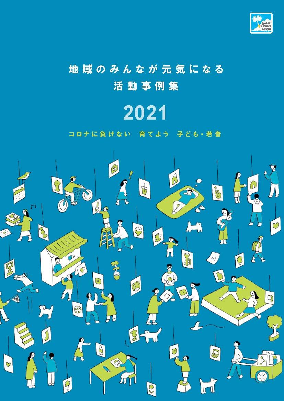 【完成しました】地域のみんなが元気になる活動事例集2021