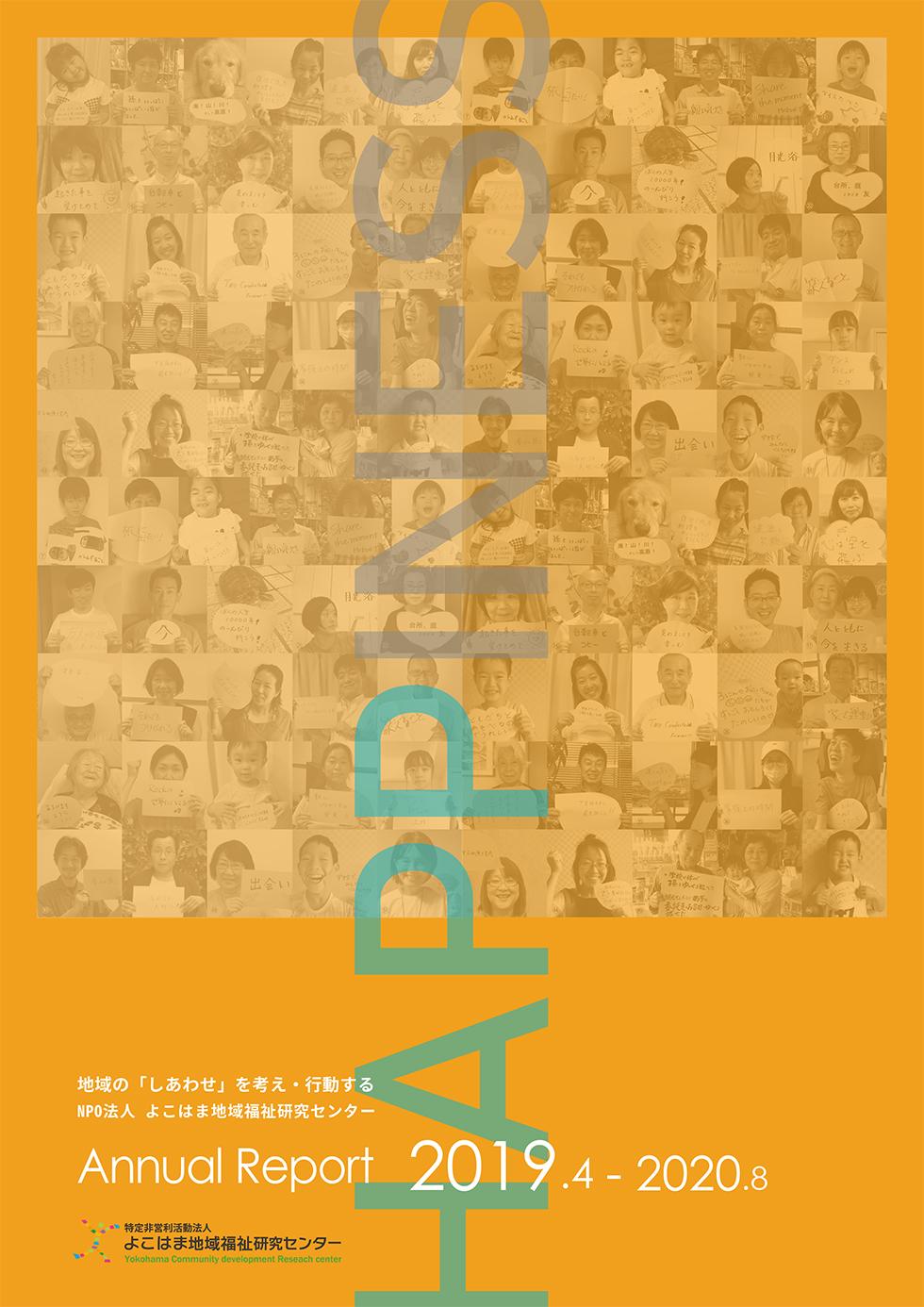 annual report 2019.4-2020.8が完成しました!