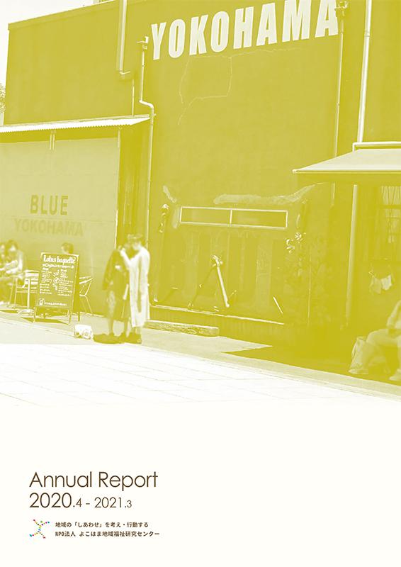 annual report 2020が完成しました