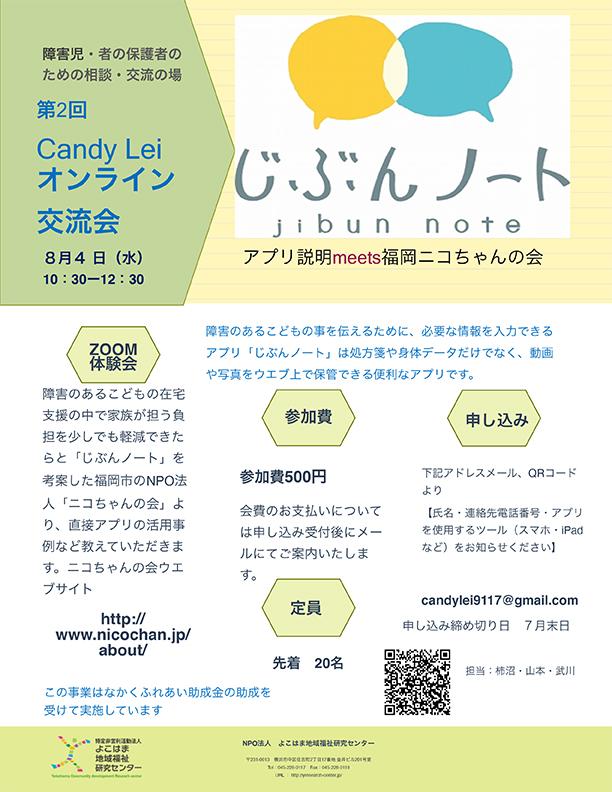 8/4  第2回 キャンディレイ交流会